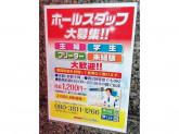 グラン・パラダイス 神田店