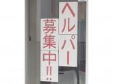 福祉のニッカ 彦成営業所