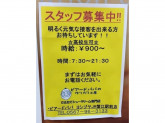 ビアードパパ ヨシヅヤJR蟹江駅前店