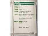 DOUX ARCHIVES(ドゥ・アルシーヴ) 荻窪ルミネ店