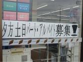 セブン-イレブン 古河日赤前店