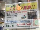 清照 経堂店