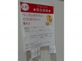 212キッチンストア&カフェ イオンモール岡崎店