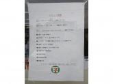 セブン-イレブン 宇都宮下荒針町店