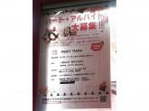 PINKY TIARA(ピンキーティアラ) 柏駅前店