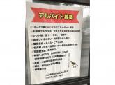 鶏料理専門 すずめ横丁 名古屋駅