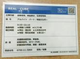 REAL CUBE(リアルキューブ) ららぽーと甲子園店