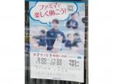 ファミリーマート 海田日野橋店