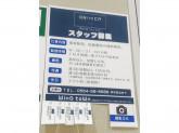 ORIHICA(オリヒカ) ウィングタウン岡崎店