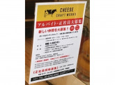 CHEESE CRAFT WORKS(チーズ クラフト ワークス) 梅田