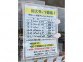 セブン-イレブン 相模原大野台3丁目店