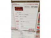 コロッケと・・・神戸水野屋 プリコ六甲道店