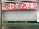 ファミリーマート 川口朝日店