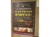 Café & Rotisserie LA COCORICO 横浜赤レンガ倉庫店