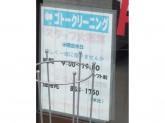 ゴトークリーニング 与野駅東口店