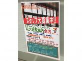セブン‐イレブン アントレマルシェ大阪店