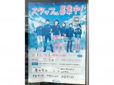 ファミリーマート 豊田青木町店
