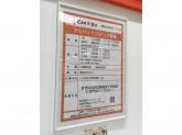 Can Do(キャンドゥ) 阪急大井町ガーデン店