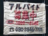 麺屋 一乗(いちじょう)