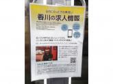 鎌倉パスタ 高松丸亀町商店街店