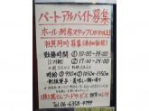 しあわせ料理 萬てん(マンテン) 京橋店