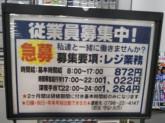 ダイエー 阪神西宮店