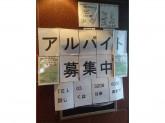 ゴーゴーカレー 歌舞伎町スタジアム店