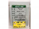 CIQUETO・ikka(チキュート・イッカ) グリーンプラザべふ店