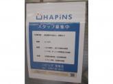 HAPiNS(ハピンズ) 宝塚ソリオ店