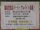 鶴亀堂書店 鶴亀2号鳴海店