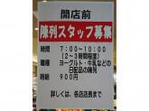 ヤマダイ Verde(ベルデ) 鳴海駅店
