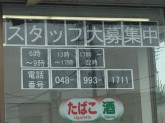 セブン-イレブン 松伏町松伏店
