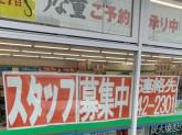 ファミリーマート 小牧中央三丁目店