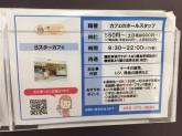 B STAR CAFE(ビースターカフェ) イオンモール鈴鹿店