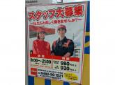 ENEOS Dr.Drive 関東菱油(株)セルフ白岡SS