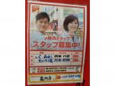 ツルハドラッグ 高円寺店