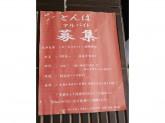 味蔵とんぼ 西中洲店