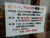どんきゅう 春日本店