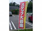 コメダ珈琲店 枚方東インター店