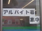ファミリーマート 西原町店