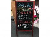 DINING & BAR CheerS(ダイニング&バー チアーズ)