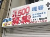 理容サミット 兵庫町店