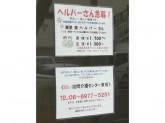 結い訪問介護センター東成