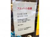ドトールコーヒーショップ 福生駅東口店