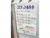 セブン-イレブン 大阪太子橋1丁目店