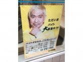 ファミリーマート 下馬駒沢通り店