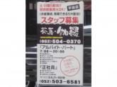 茶房 伽羅 平田店