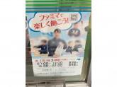 ファミリーマート 岩倉駅前店
