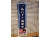 ローソン 成田国際空港第1旅客ターミナル 5階店