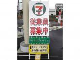 セブン-イレブン 小山雨ケ谷西店